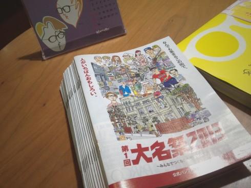 daimyou 001
