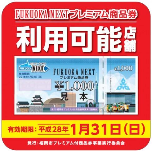 fukuokaー